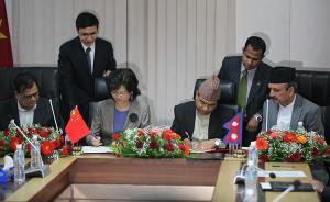 """中国尼泊尔签""""一带一路""""合作备忘录,尼方称将实现经济繁荣"""