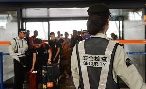 上海两大机场13日至16日安检升级,行李寄存点暂停服务