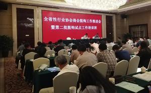 """行业协会摘""""红顶"""":浙江47家省级协会商会与行政机关脱钩"""