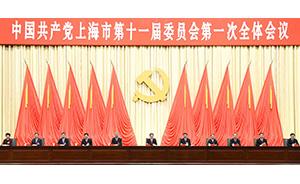 韩正对新一届上海市委领导集体提出这些要求