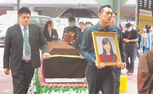 台湾自杀女作家林奕含昨日上午举行遗体告别,陈星未现身