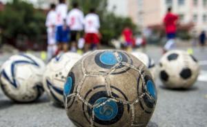 """新疆一男孩攒35张皱巴巴零钱,请老师帮""""买个好点的足球"""""""