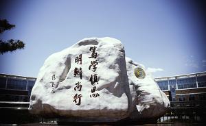 中国社会科学院大学有望在人文经济国关等4个学院招收本科生