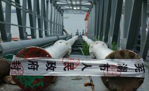 芜湖一油品码头临近水厂5任市长未能搬走,环保部发函后关停