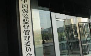 保监会拟发文规范信保业务:严禁为四类融资行为提供信保业务