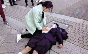 河南护士在东京急救癫痫女孩,日本中学生集体鞠躬感谢