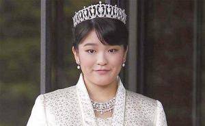 """日本天皇孙女将下嫁律所""""海王子"""",要脱离皇籍做个普通国民"""