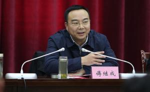 十堰市委常委、副市长傅继成拟任湖北省直单位正厅职领导干部