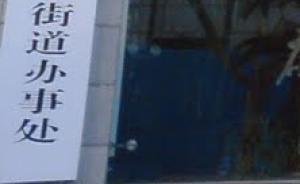 上海:街道办事处对国民经济和社会发展五年规划有建议权