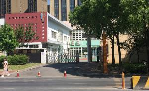 上海嘉定一幼儿园教师疑似长期体罚孩子,区教育局介入调查
