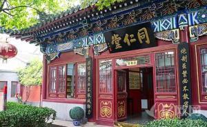 食药监总局通报71批次不合格中药饮片,北京同仁堂上榜