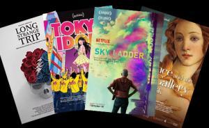 上海电影节 纪录片展映单元首批片单公布
