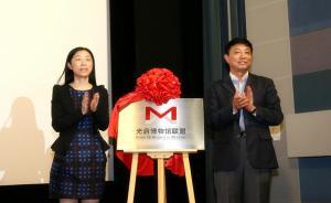 """上海徐汇区成立""""光启博物馆联盟"""",让博物馆走进日常生活"""