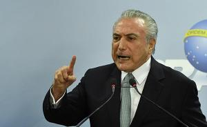 巴西总统特梅尔卷入腐败案将接受最高法院调查,坚称不会辞职