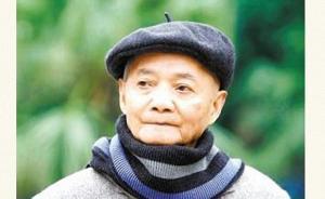 《红岩》作者杨益言逝世,享年92岁