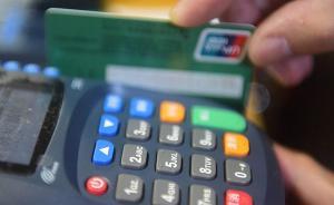 北京一女子储蓄卡在异地被盗刷损失9万,状告银行获赔偿