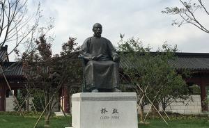 """浙大首位""""校长""""林启像落成,曾提出育才以讲求实学为第一义"""