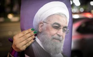 """伊朗大选丨""""改革派""""鲁哈尼虽成功连任,伊美关系仍压力巨大"""