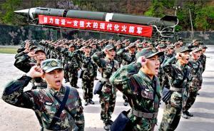 人民日报刊文:火箭军要打造世界一流战略军种
