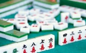 法治课|打麻将赌资多少要受处罚?全国各地标准不一