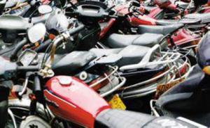 三男子900元卖报废摩托致人事故死亡,被判连带赔偿83万