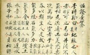 清代御医手稿重现记载500余偏方,估值高达2.1亿