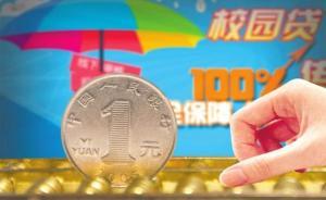 """江苏80多名大学生陷""""贷款债务""""纠纷,总额高达400余万"""