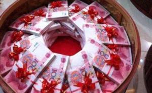 福建长乐整治婚丧大操大办:今年1至4月节约资金三千余万元