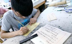 陕西一高校要求学生小楷写家书:每月一封,旨在开展感恩教育