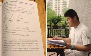 杭州高三学霸自编数学教材:印40本送同学,还想编物理教材