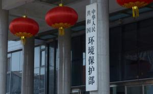 环保部:天津静海水务局接受中央环保督察时提供虚假材料