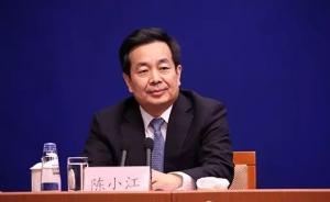 陈小江任监察部副部长,王令浚转任海关总署副署长