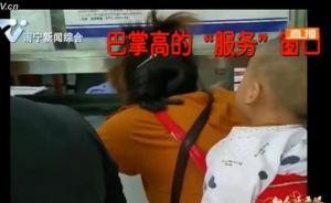 """广西南宁电视节目曝光""""丁义珍式窗口"""",公安局承诺即日整改"""