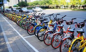 北京市金融局:没要求共享单车公司将押金存管到银行或托管