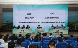 明星吸毒是否该被禁演?全国首届大学生禁毒辩论赛在武汉举办