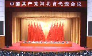 河北选举产生63名本省出席党的十九大代表