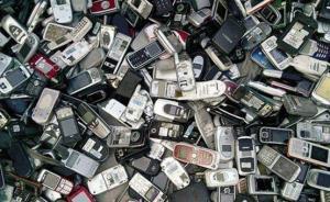 废旧手机遭遇回收难:国内存量约10亿部,回收率仅2%