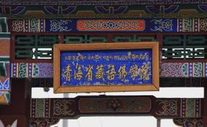 青海藏语系佛学院明确经师任职条件:经师职称评审和聘任分开