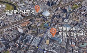 实拍疏散:曼城体育场隔街商场疑现炸弹