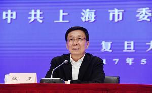 韩正为复旦师生作形势政策报告:把青春梦融入中国梦