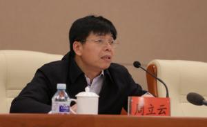 北京市委副秘书长、市委研究室主任周立云拟任大兴区委书记
