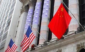 商务部:积极考虑在能源、农产品等领域扩大自美国进口