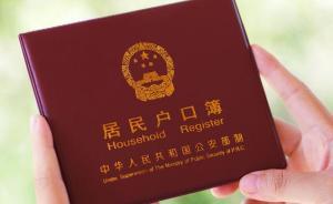 落户上海分不够?有机构称可利用复星、宝钢关系包装加分