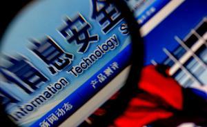 守护用户:中国将建网络数据安全管理体系,创新防范拦截技术