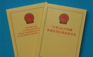纪念香港特别行政区基本法实施20周年座谈会27日在京召开