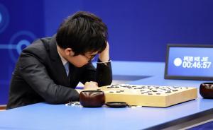 乌镇围棋峰会人机大战,柯洁对阵AlphaGo三连败