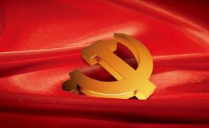 福建6月将召开党代表会议,选举产生本省出席党的十九大代表