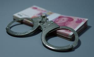 """金融犯罪多样化、复杂化,南京检察院举办""""金融检察论坛"""""""
