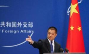 外交部:G7峰会声明假借国际法对东海南海问题指手划脚