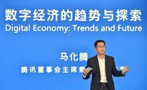 """马化腾:工业时代看用电量,数字经济时代更看重""""用云量"""""""